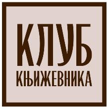 klub_knjizevnika_baner.png